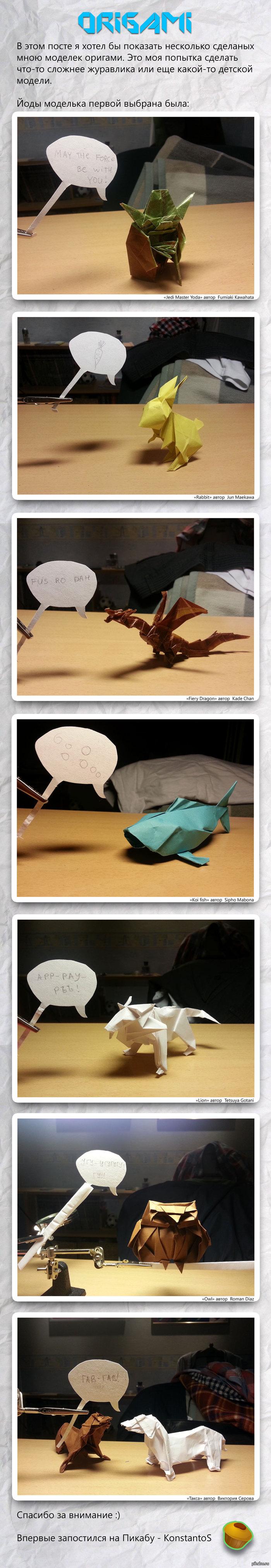 """Оригами. Мои первые """"не журавлики"""" :) Мой дебютный пост на Пикабу,  надеюсь кому-то понравятся."""