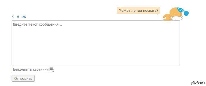 Печенюшка знает что мне нужно)