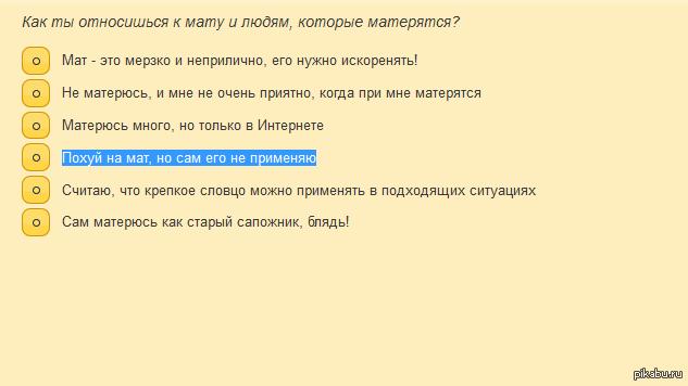 Проходил один тест))