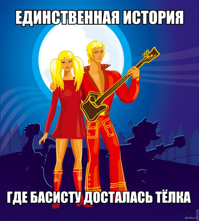Поздравления басиста