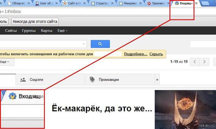 Никогда не замечал раньше. Захожу в корпоративный Gmail аккаунт и нечто привлекает мое внимание...