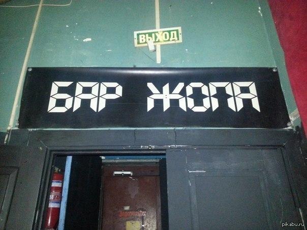 клуб жопа в москве