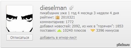 Тем временем у dieselman'a пошел второй миллион рейтинга