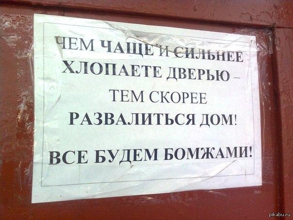 Картинки не хлопать дверью в подъезде