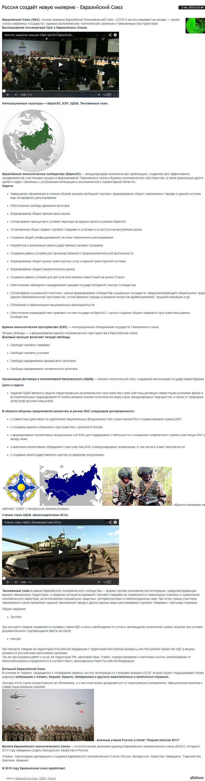 Россия создаёт новую империю - Евразийский Союз нажмите на картинку что бы увеличить