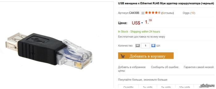 USB-женщина Focalprice жжет!))