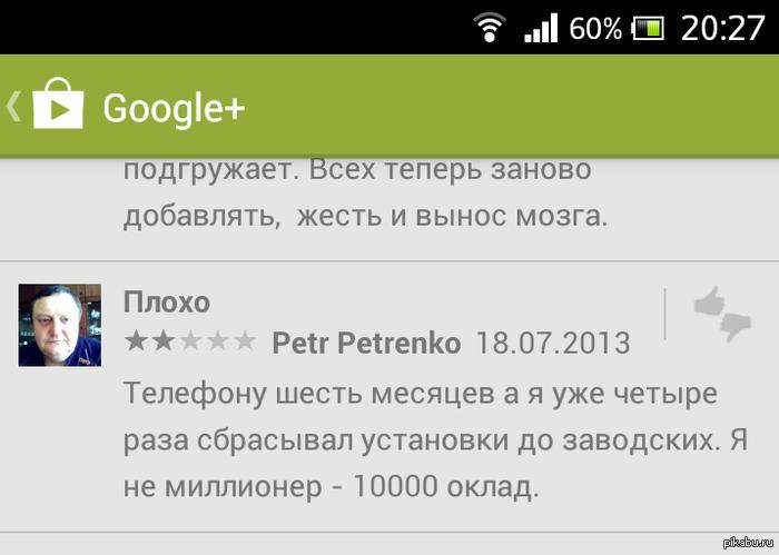 Ох уж этот Google + ..