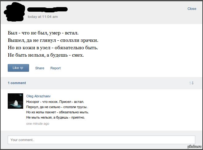 Стих про вконтакте