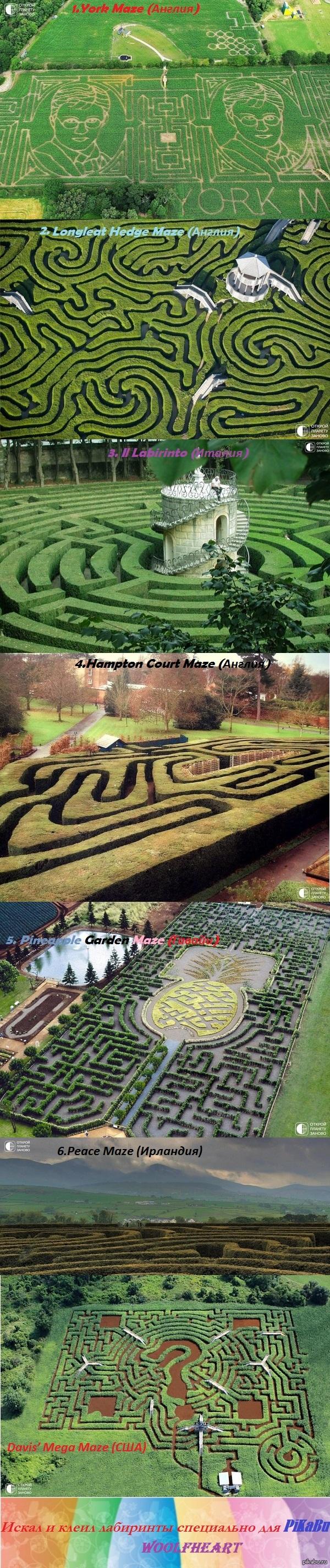 Чем только не занимаются садовники) Самые красивые лабиринты.