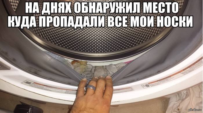 выбрать куда пропадают носки в стиральной машине фото оно больше, тем