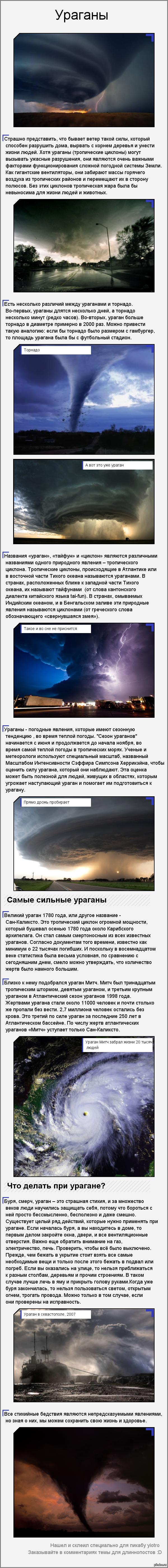 "Про ураганы (длиннопост) По просьбе <a href=""http://pikabu.ru/story/kak_vyizhit_pri_yadernom_vzryive_dlinnopost_1611636#comment_16938494"">#comment_16938494</a>"