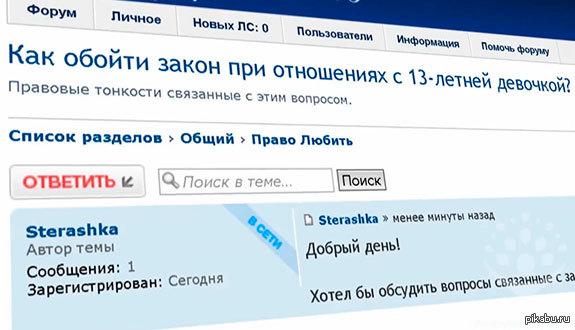 Роскомнадзор отказался закрывать форум педофилов Роскомнадзор официально подтвердил, что не может закрыть форум педофилов, потому что он не подпадает под действующий закон об информации.
