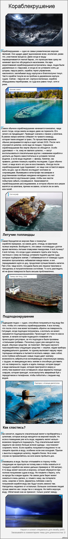 Кораблекрушение (длиннопост)