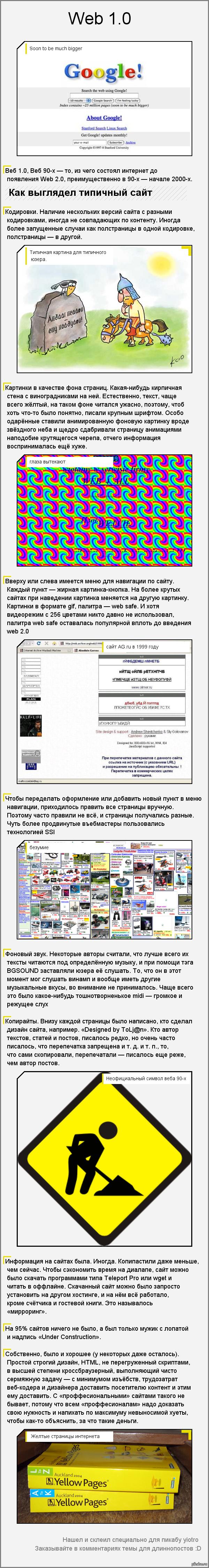 Web 1.0 (длиннопост)