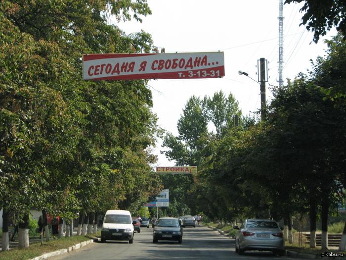Необычное объявление Вот такой баннер висит над одной из улиц города Изюма