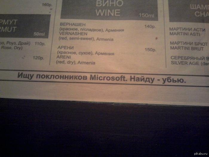 """Надпись в меню, стилизованное под газету: На тот момент только начал изучать Ubuntu, показалось """"знамением свыше""""."""