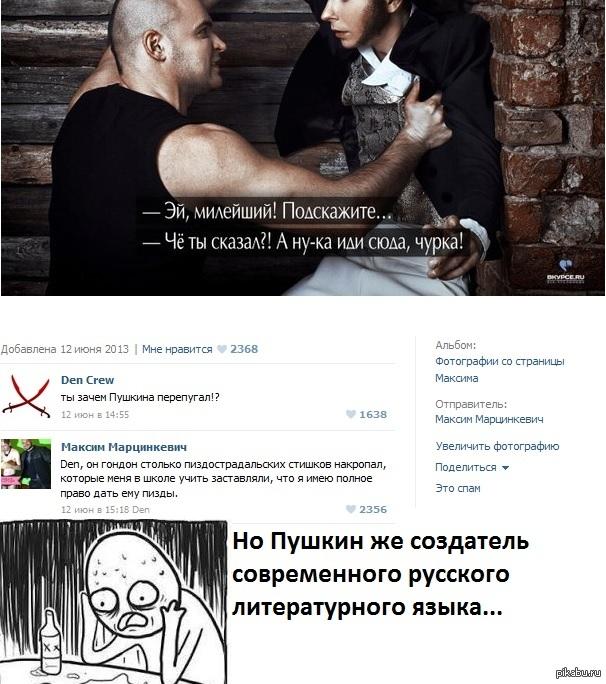 картинка пушкин и тесак браслет