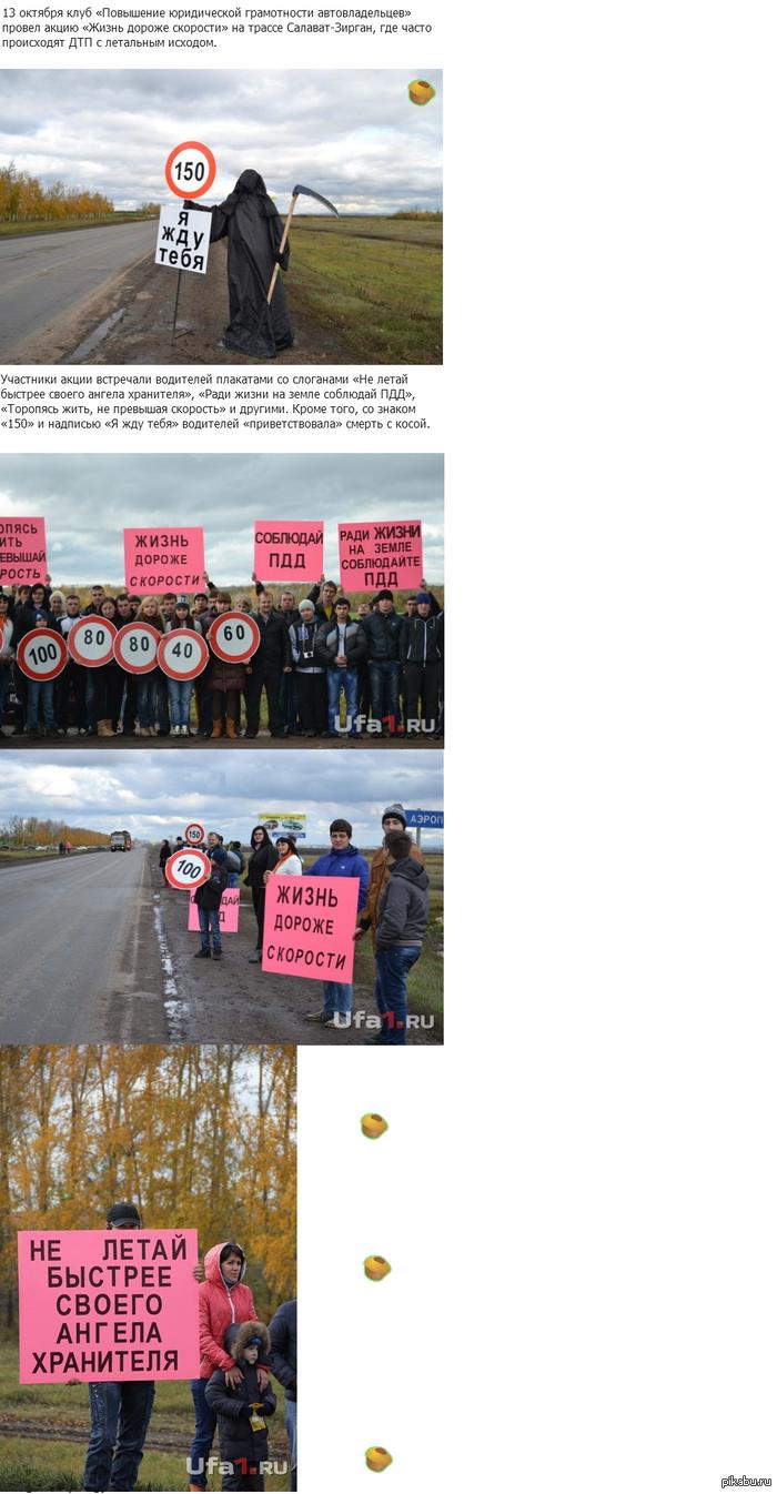 На трассе в Башкирии водителей встречала «Смерть с косой» вот так вот встречали водителей участники акции