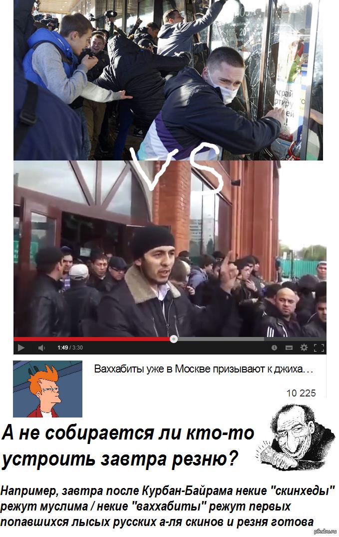 "По-моему это очевидно <a href=""http://pikabu.ru/story/narodnoe_sobranie_i_mirnoe_shestvie_1622547"">http://pikabu.ru/story/_1622547</a>   ваххабит http://www.youtube.com/watch?v=iCA3vOwBhv0"