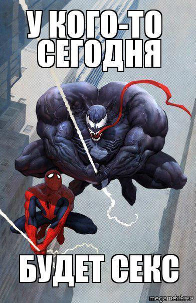 Секс челавека паука