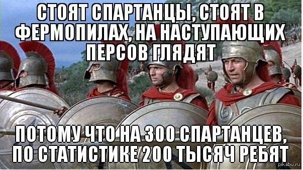 Месяцем рождения, смешные картинки спартанцы
