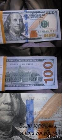 """Попались в руки экземпляры """"Нового"""" доллара выпущенного в оборот совсем недавно) Так вот она, эта банкнота, демонстрирует к чему приводят либералы и Американская демократия)Интересно,что их держали вне системы еще с 2009)Но красивая бумажка)"""