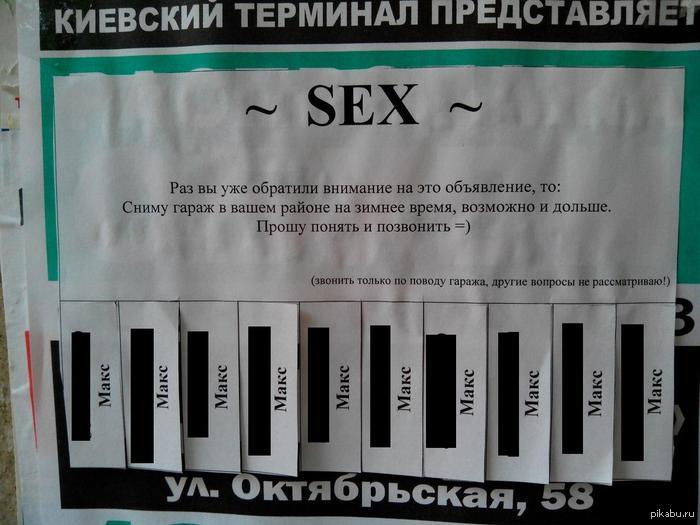 Обявления дли секс