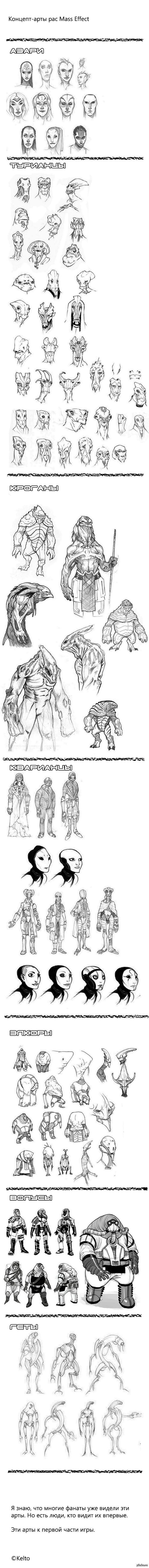 [Mass Effect] Концепт-арты рас Несколько набросков для рас МЭ от художников BioWare