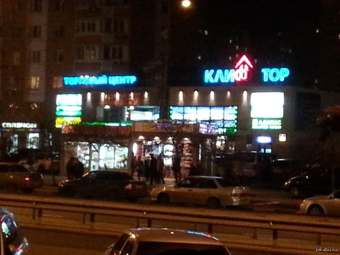ТЦ в Бутово. Клубничку надо?