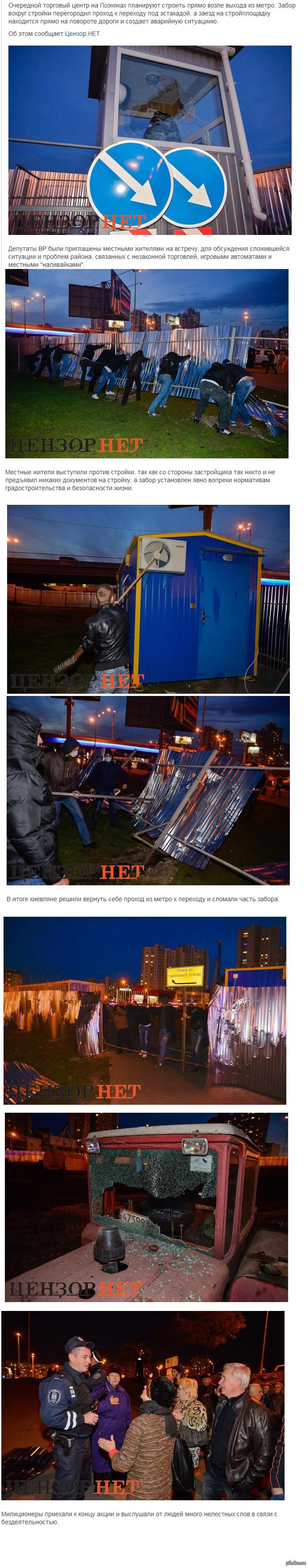 Жители одного из районов Киева снесли забор вокруг очередной незаконной стройки возле метро Немного длиннопост.