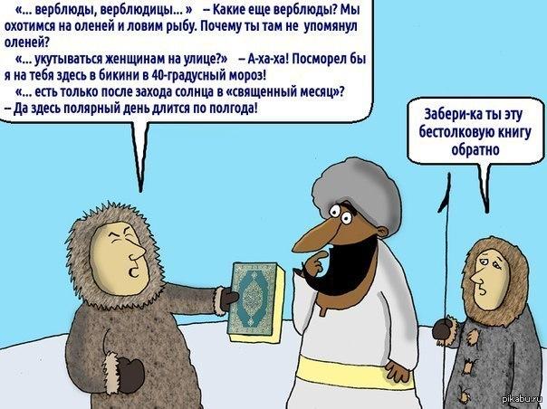 Картинки смешные ислам