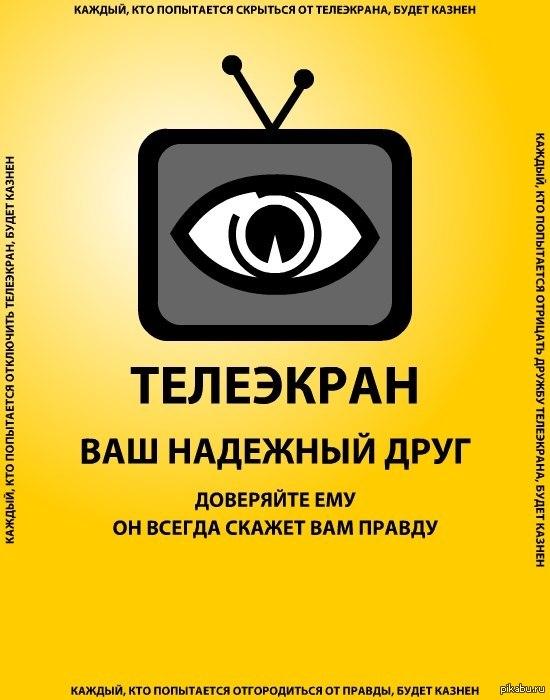Набор плакатов а-ля 1984 взято с http://habrahabr.ru/post/198344/  остальные в комментарии