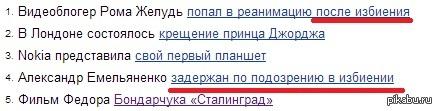 Рома и Емельяненко #РомаЖиви и #РомаУмри