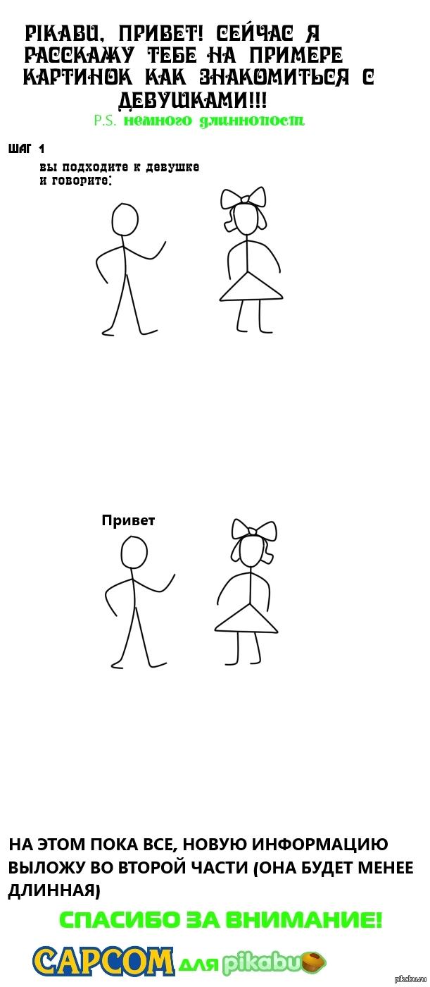 Девушек инструкция фото
