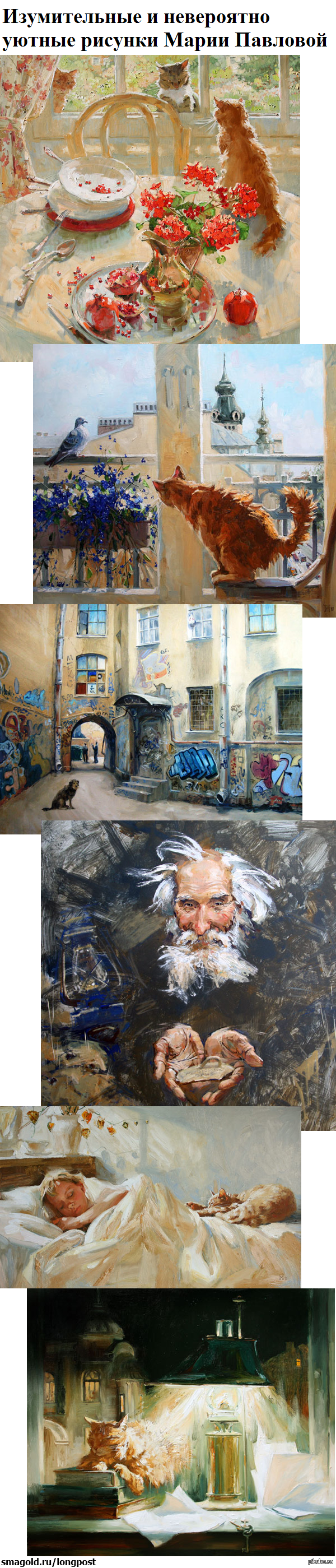 Красивые работы Марии Павловой Другие работы можно найти на сайте http://www.mpavlova.ru/  Извиняюсь за маленькую неаккуратность.