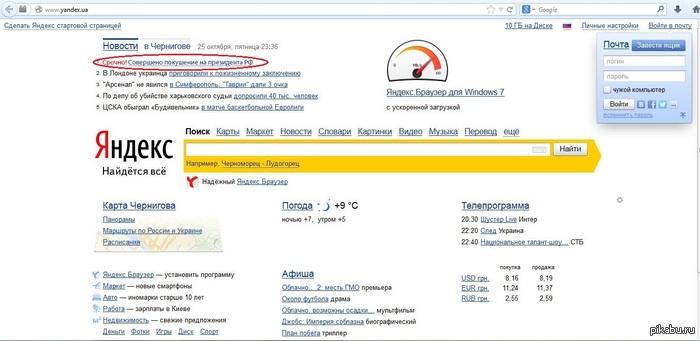 Путина убили??? Зашёл на Яндекс, а там вот такой прикол, сейчас уже удалили эту новость! Знакомый из силовых структур говорит,что всех перевели в состояние боевой готовности !