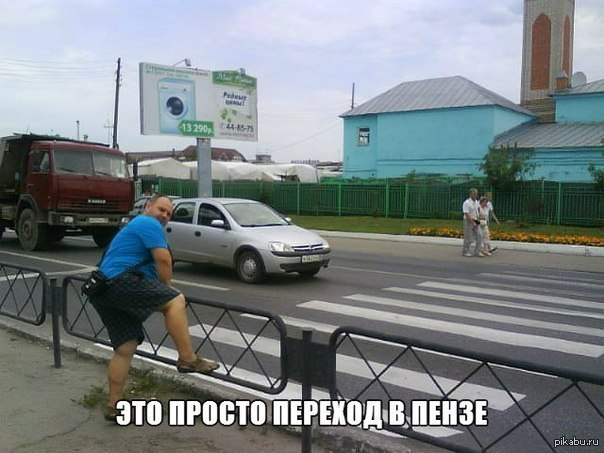 День, смешные картинки из пензы