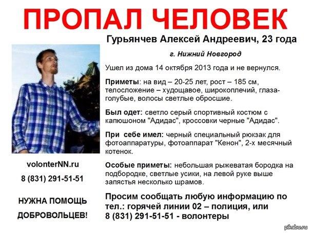 Знаю, заминусят. Но важна любая информация, пусть хоть кто-то увидет В Нижнем Новгороде пропал человек. 3 комментария для минусов внутри