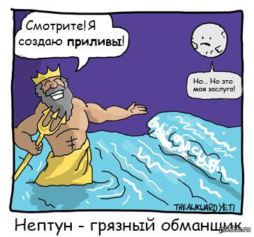 Нептун - лжец Взято и переведено с http://theawkwardyeti.com/