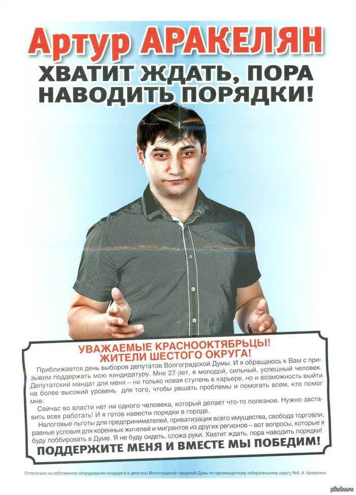 Недавно были выборы у нас в Волгограде, и вот настоящая листовка кандидата. Не фотошоп. Ничего не разжигаю, просто улыбнуло. Хотя и печально.