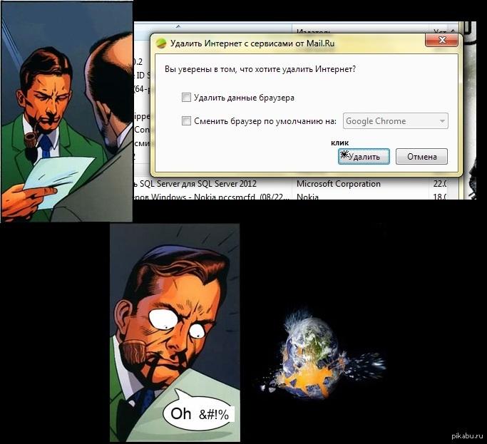 Удалить Интернет ?