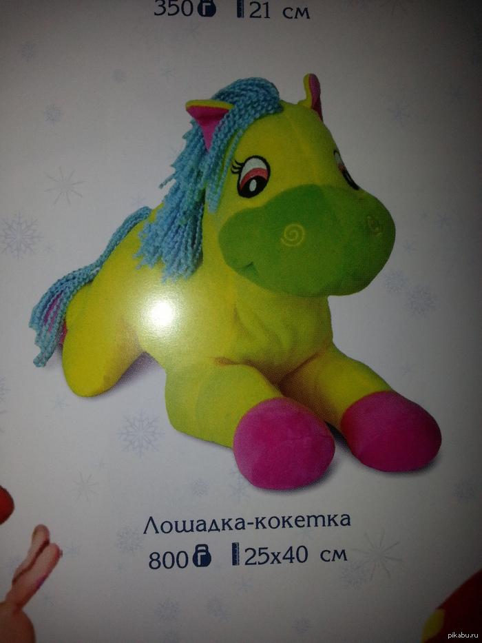 Вы когда нибудь видели лошадку-кокетку? Вот она...