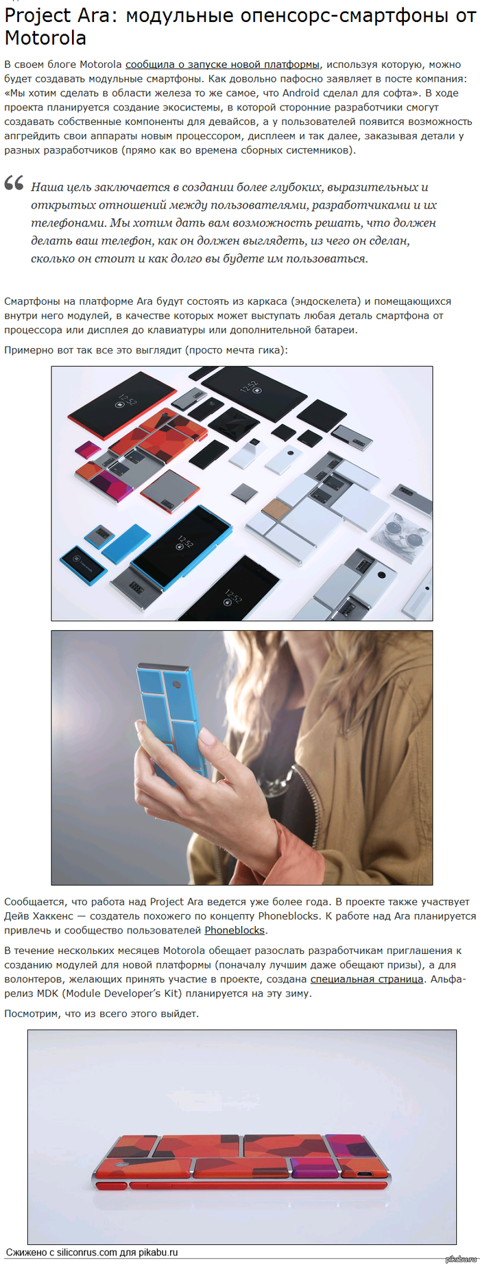 Project Ara: модульные опенсорс-смартфоны от Motorola продолжение истории про Phonebloks