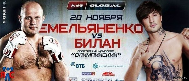 Федор Емельяненко против Димы Билана! Смотрим, голосуем, болеем!