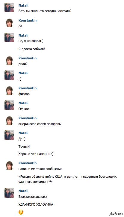 Удачного хэллоуина)