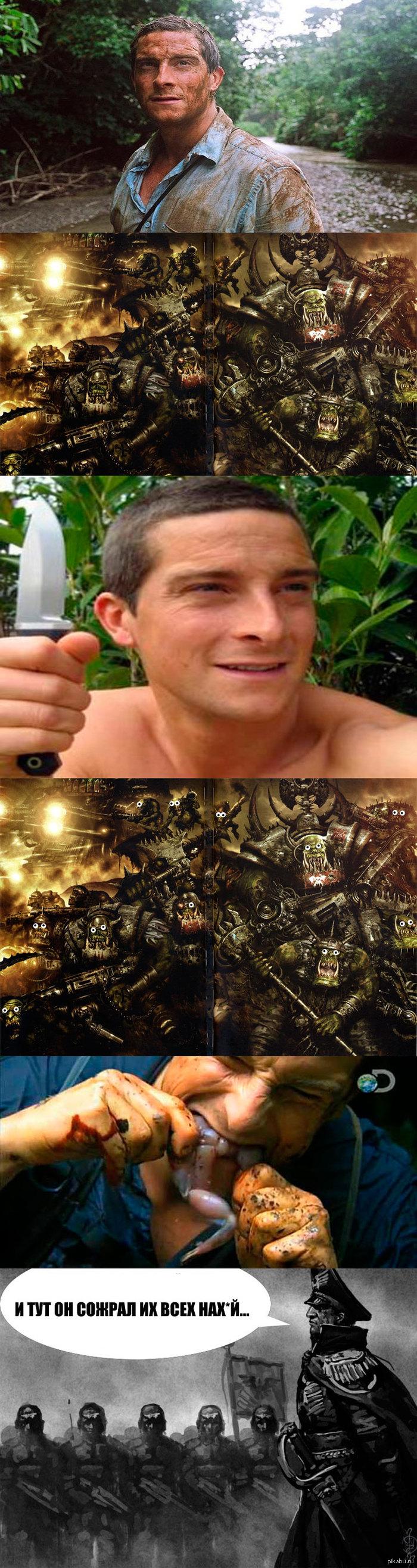 У вас есть армия, а у нас есть Беар Гриллс