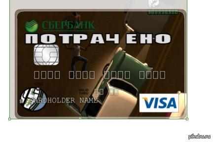 карты сбербанка рисунки взять кредит в 19