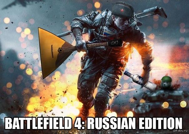 приколы картинки battlefield 4
