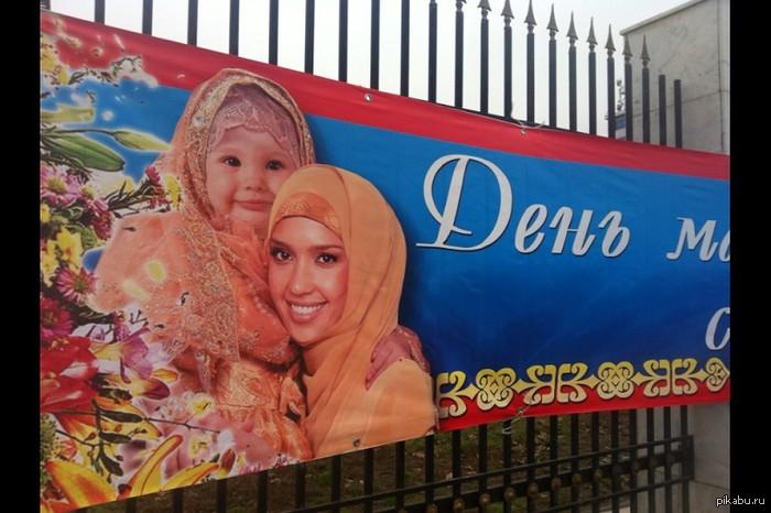 День матери в Чечне Угадай, кто принял ислам?))