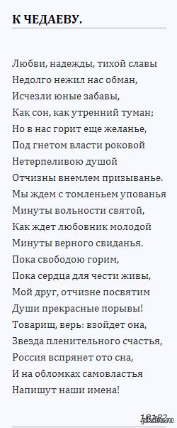 стихотворение к чаадаеву почему я его выбрал зуд влагалище причины